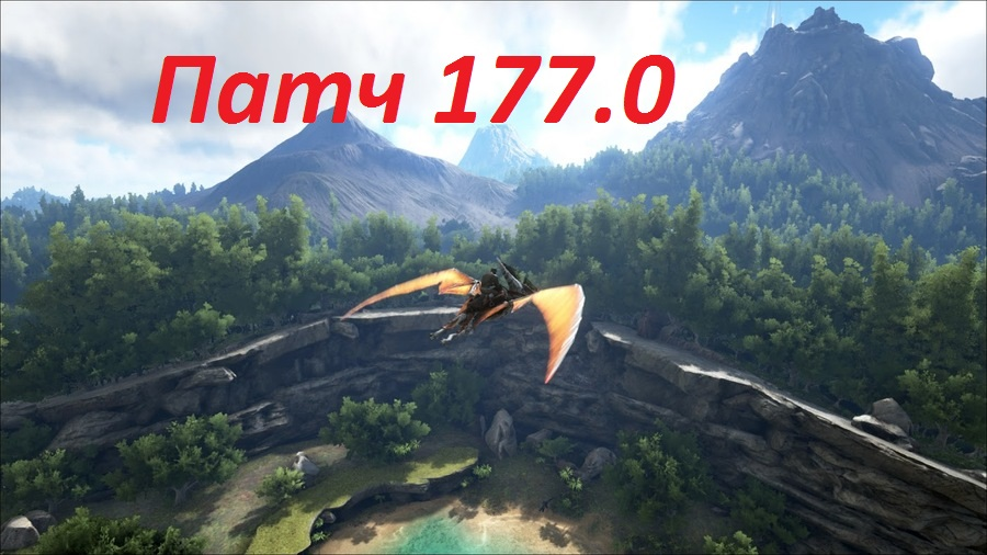 ARK: Survival Evolved Патч 177.0