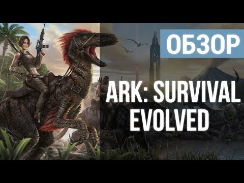 Обзор ARK: Survival Evolved