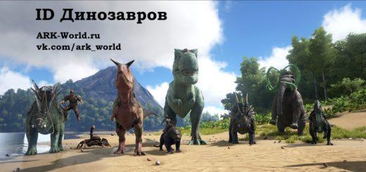 ARK Survival Evolved id динозавров