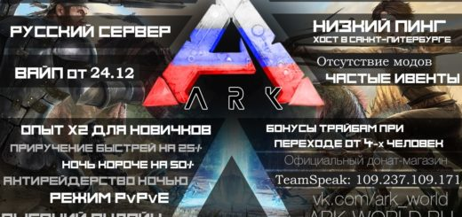 Вайп сервера [Official] ARK-World.ru [PvPvE]