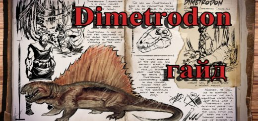 Как приручить Dimetrodon ARK: Survival Evolved