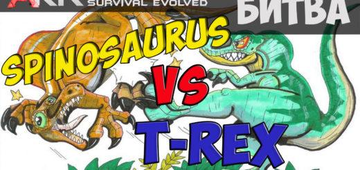 ARK Survival Evolved Тирекс против Спинозавра. Кто сильней?