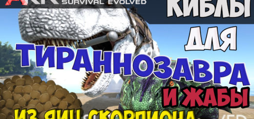Кибл на Тирекса из яиц Скорпиона ark survival evolved