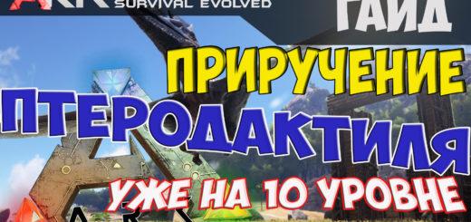 Видео-гайд Как приручить Птеронодона уже на 10 уровне!