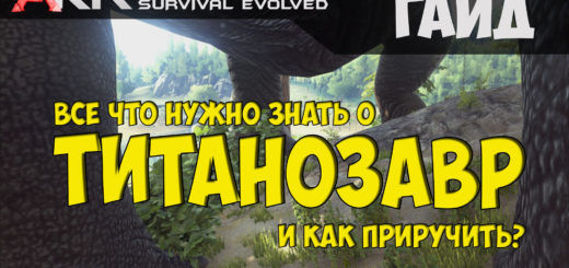 Как приручить Титанозавра ARK Survival Evolved