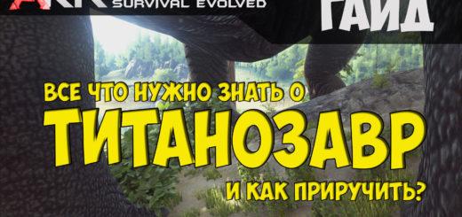 Как приручить Титанозавра ARK Survival Evolved