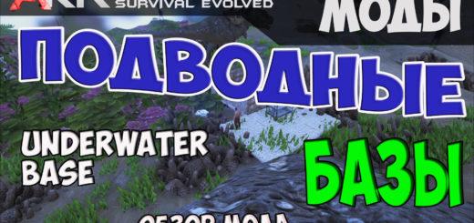 Обзор Мода Подводная База ARK Survival Evolved. Underwater Base
