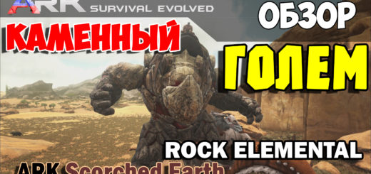 Видео-обзор на Rock Elemental ARK Scorched Earth