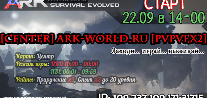 Старт сервера [CENTER] ARK-WORLD.RU [PvPvEx2]