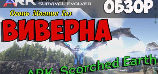 Видео-обзор на Виверна ARK Scorched Earth