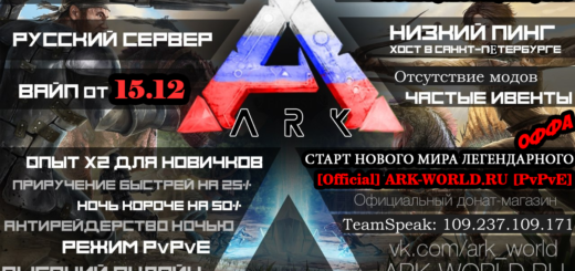 [Official] ARK-WORLD.RU [PvPvE]
