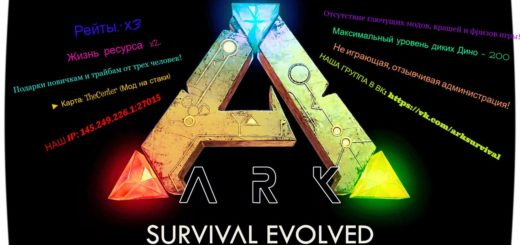 Сервер [Rus]ArkSurvival#Pvp [3x all]