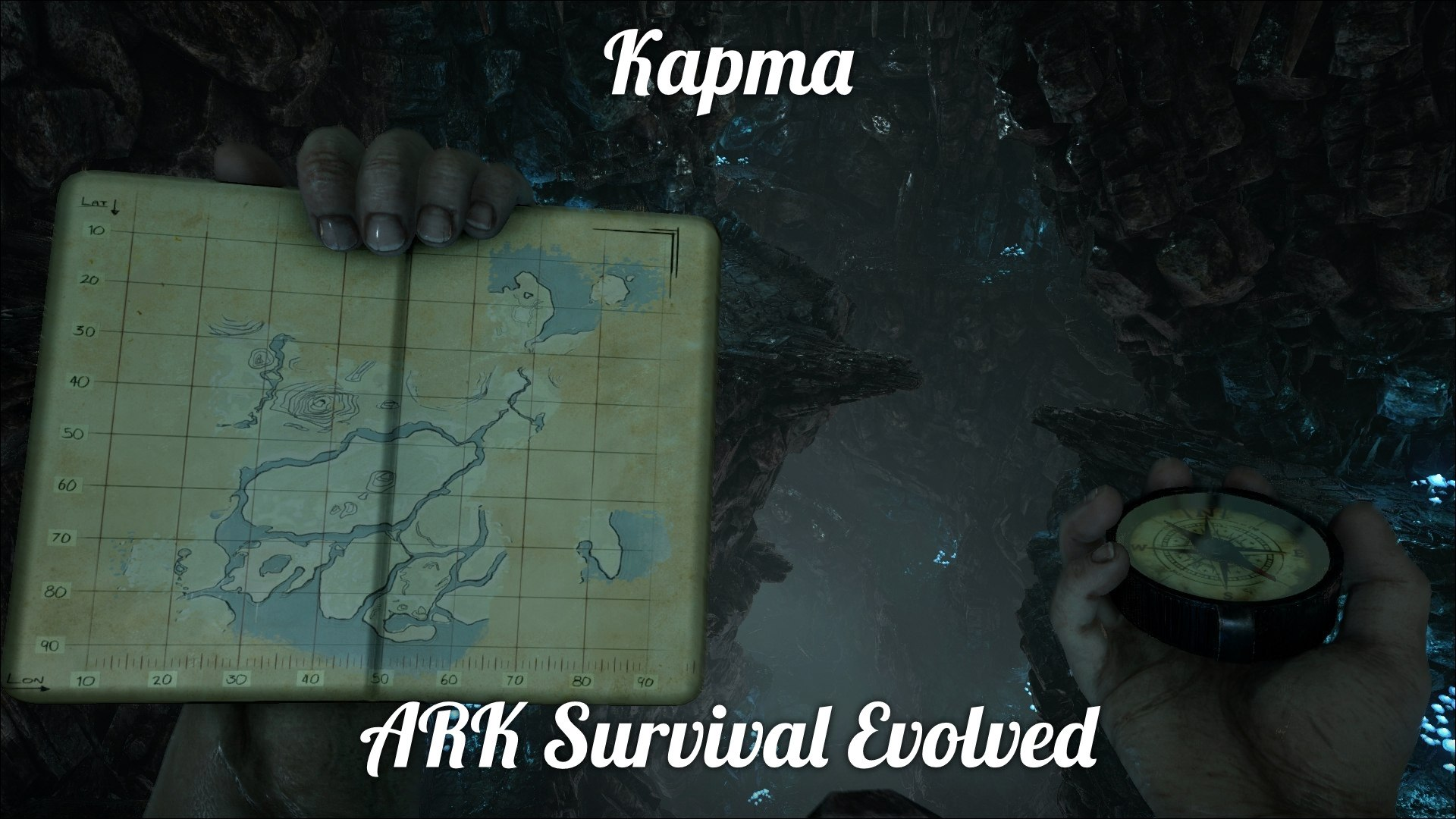 карта ARK Survival Evolved