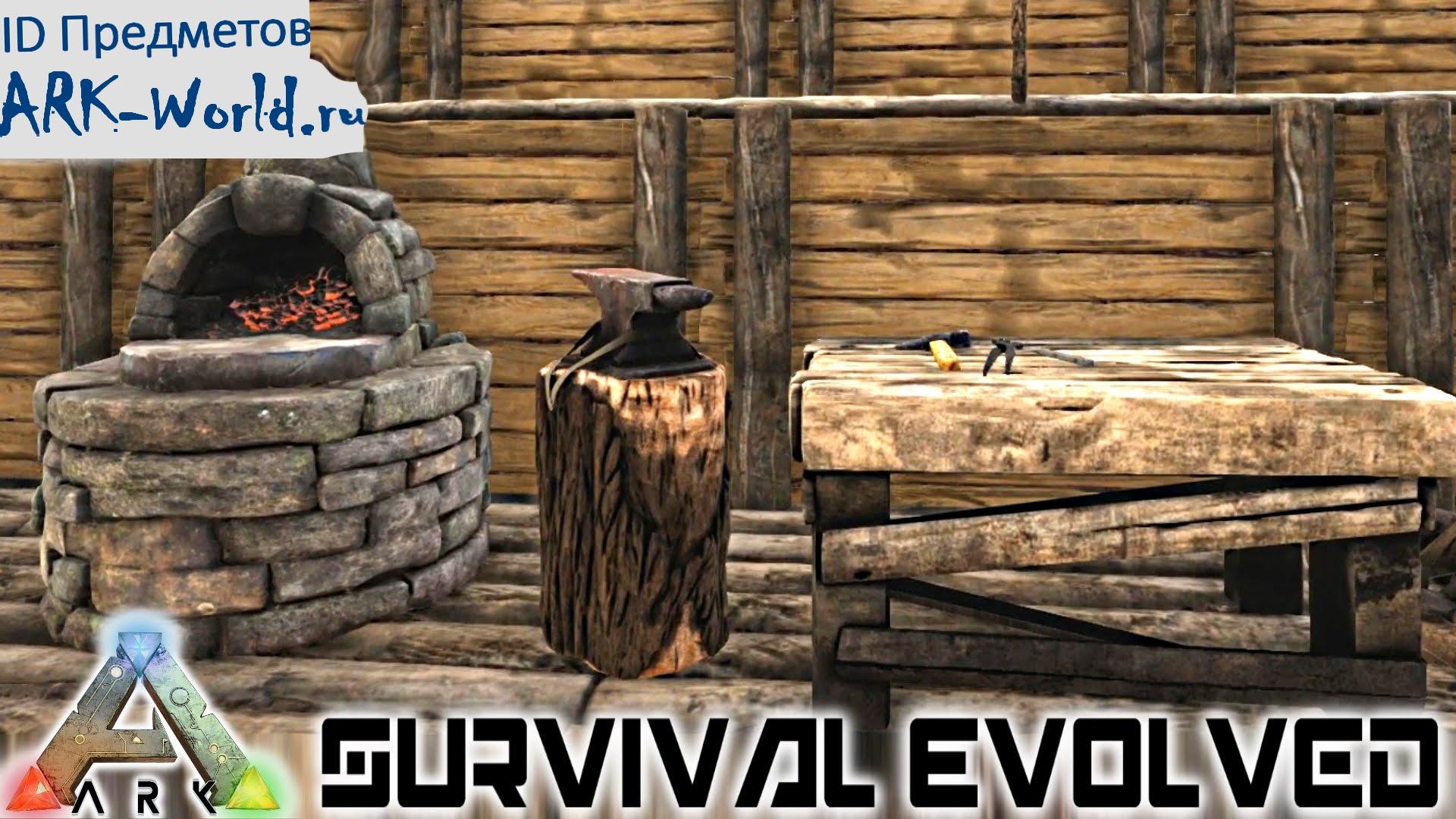 ark survival evolved id ark survival evolved. Black Bedroom Furniture Sets. Home Design Ideas