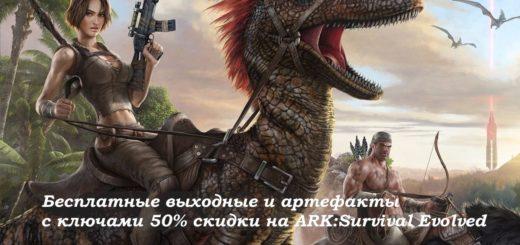 Бесплатные выходные в ARK: Survival Evolved