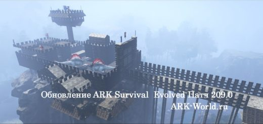 ARK Survival Evolved Патч 209.0