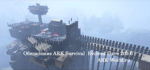 ARK Survival Evolved Патч 209.0