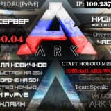 ark survival evolved сервер