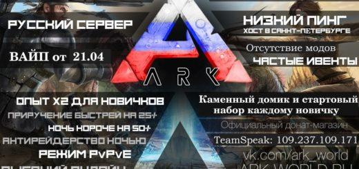 Открытие русского сервера от сайта ARK-World.ru
