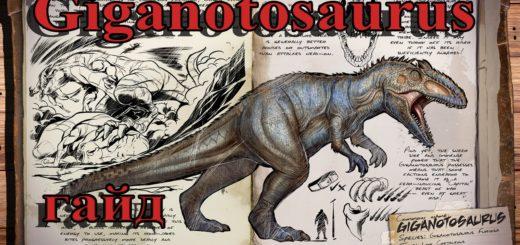 Гайд как приручить Гиганотозавра: Где искать и как найти?