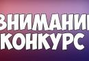 Конкурс от ARK-World.ru — приз ключ ARKSE