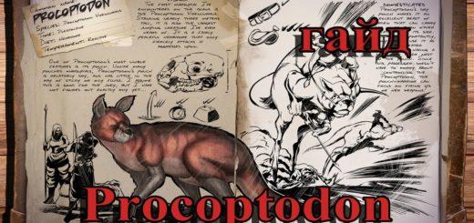 Видео-гайд Как приручить Procoptodon (Кенгуру) ARK: Survival Evolved