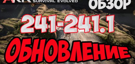 Обзор обновления 241-241.1 ARK Survival Evolved