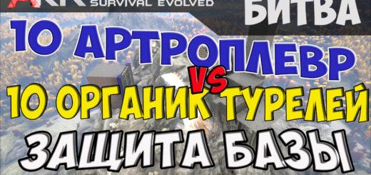 ARK Survival Evolved 10 Органических турелей vs 10 Артроплевр-турелей. Сравнение защиты.