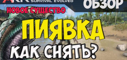 Как снять Пиявку ARK Survival Evolved