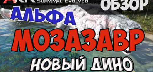 Альфа Мозазавр ARK Survival Evolved Обзор!