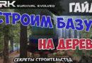 Дом на дереве ARK Survival Evolved. Секреты строительства на Секвойных платформах