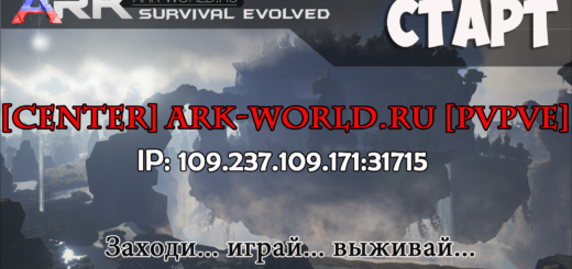 Сервер [CENTER] ARK-WORLD.RU [PVPVE]