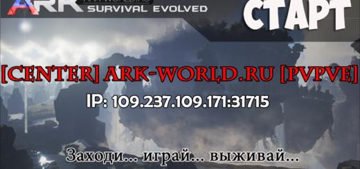 Сервер [CENTER] ARK-WORLD.RU [PVPVE]