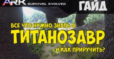 Видео-гайд Как приручить Титанозавра ARK Survival Evolved