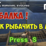 Как рыбачить в ARK Survival Evolved