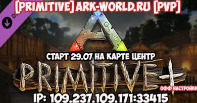 Старт нового сервера [PRIMITIVE] ARK-WORLD.RU [PVP]
