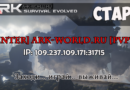 Старт сервера CENTER PVPVE от ARK-World.ru