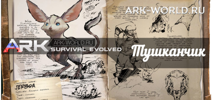 Jerboa ARK Scorched Earth