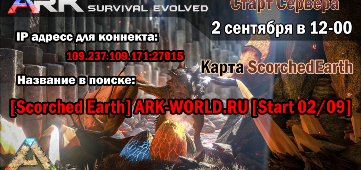 Старт сервера [Scorched Earth] ARK-WORLD.RU