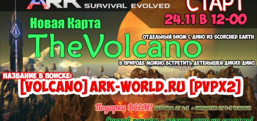 ark survival evolved сервер