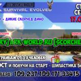Старт Нового сервера [LEGENDARY] ARK-WORLD.RU [SCORCHED EARTH]