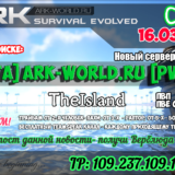 Старт сервера [SPARTA] ARK-WORLD.RU [PvPvEx2]