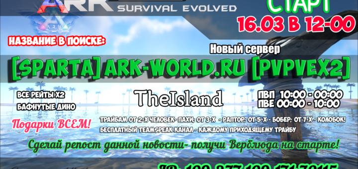 Старт сервера [SPARTA] ARK-WORLD.RU [PvPvEx2]