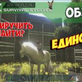 ARK Единорог Как приручить и где найти?! Единорог ARK Survival Evolved!