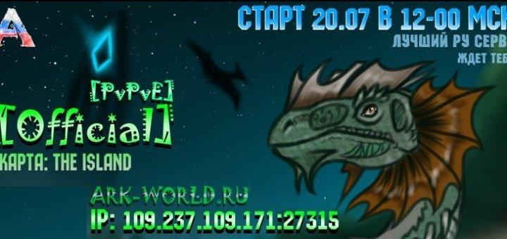 20.07 в 12-00 Старт сервера [Official] ARK-WORLD.RU