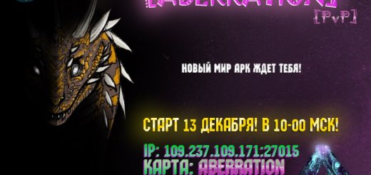 Сервер ARK: Aberration от ARK-WORLD.RU
