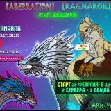 Открытие кластера серверов RAGNAROK - ABERRATION!